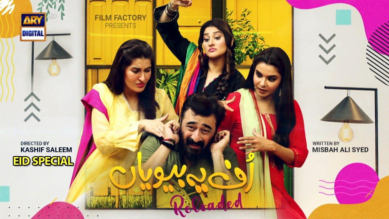 Uff Yeh Biwiyan Reloaded | Eid Special | Yasir Nawaz | Nida Yasir | Shaista Lodhi | Sahaiba Rambo