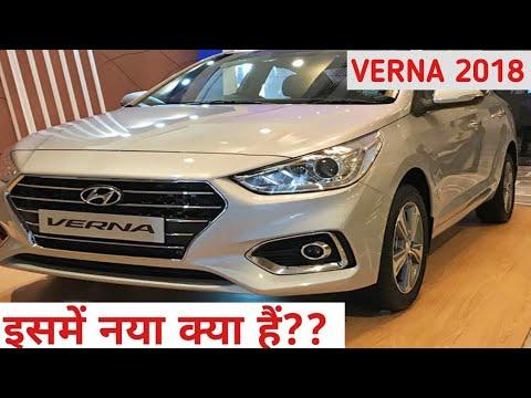 2018 Verna India Verna 2018 Review Verna 2018 Price Whats New