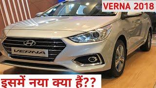 2018 verna india verna 2018 review verna 2018 Price whats new in verna 2018 Future of verna