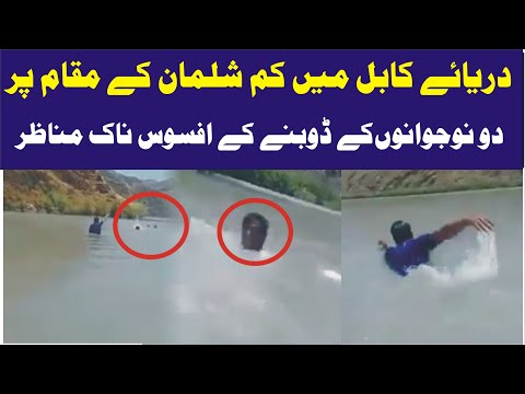River Kabul || Landi Kotal kam shalman Incident || Two Young Boy Drowned In River | Rescue Operation