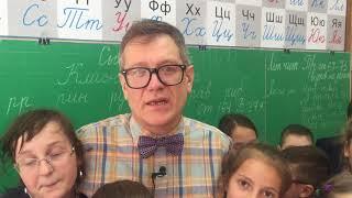 Сергей Бакуменко после Урока Доброты в 32 одесской школе