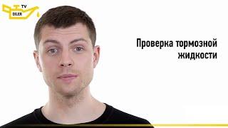 видео Как проверить уровень тормозной жидкости и что делать, если тормозная жидкость течет