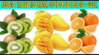 유방암은이 4 가지 과일을 가장 두려워하며, 많이 먹을…