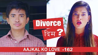 Divorce Dim ?| AAjkal Ko Love | Episode -162 | March 2021 | Jibesh | Colleges Nepal