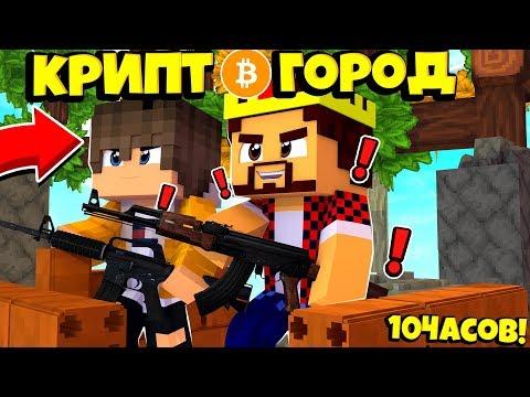 СЕРИАЛ КРИПТОГОРОД 10
