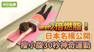 絕對2倍燃脂!日本名模公開瘦小腹30秒神奇運動【早安健康】