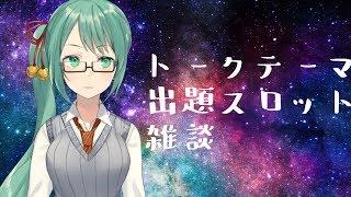 [LIVE] 【アイドル部】水曜のんびり雑談【どっとライブ】