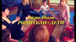 Акро йога Родители+дети | Олеся Аболонина   Раймира | HappyRai