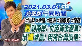 【中天午報】20210301 「鳳」刺兩岸!仇陸背後盤算? 出「嘴」救農!用殘台灣價值?