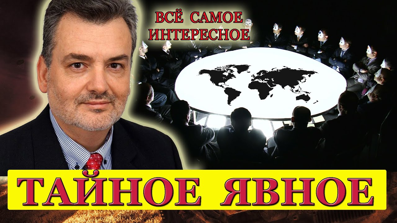 Всё Тайное Стало Явным!(Greater Plan to Build a Khazarian Empire in Russia)