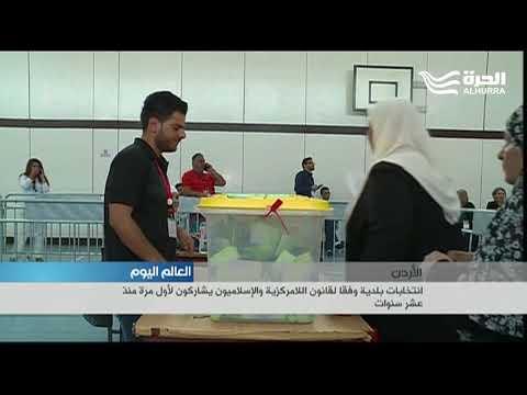 الأردن.. انتخابات بلدية وفقا لقانون اللامركزية والإسلاميون يشاركون لأول مرة منذ عشر سنوات  - 18:21-2017 / 8 / 15