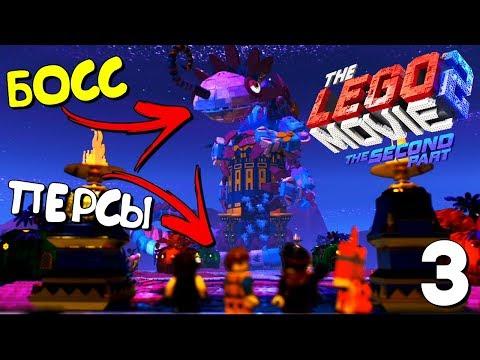 ОСЕДЛАЛ ЯЗЫЧОК БОССА! ► Лего Фильм 2 / Lego Movie 2 Videogame Прохождение на русском ► Часть 3