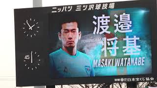 2018 2/25 J2開幕戦 横浜FC×松本山雅FCのスタメン選手紹介、ニッパツ三...