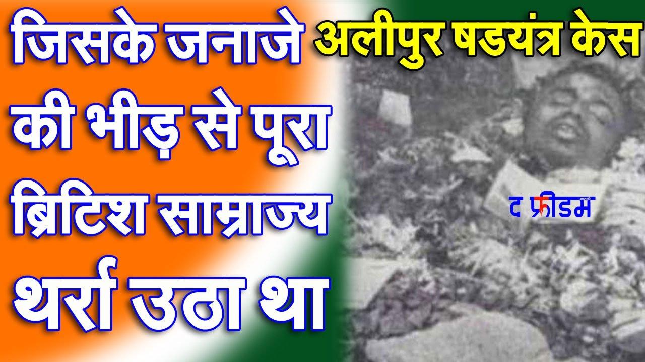 Kanhailal Dutta की महान शहादत की आंखोंदेखी कहानी   Indian Freedom Struggle