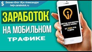 Как заработать в интернете от 500 до 2500 рублей в день без вложений. Пошаговая инструкция.