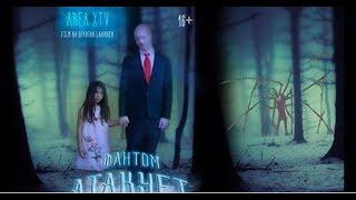 Фильм ~ Фантом атакует  |  Phantom attacks Short Horror Film | 2018  (mar)