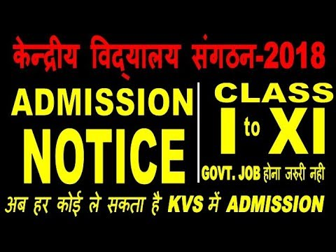 KVS ADMISSION- 2018/Proceedures For Admission in Class 1st to 11th
