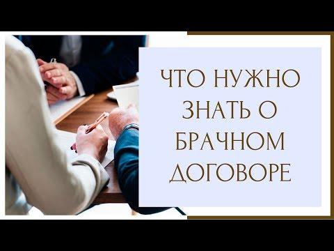⚖ Что нужно знать о брачном договоре ⚖