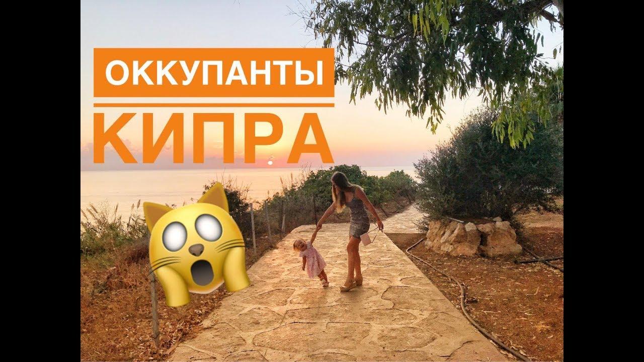 УЖАСЫ Северного КИПРА. Отдых на Кипре 2018.Пафос и ТРСК.