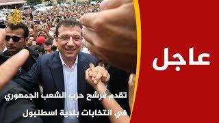 🇹🇷تقدم مرشح المعارضة التركية على مرشح العدالة والتنمية في انتخابات الإعادة لبلدية اسطنبول