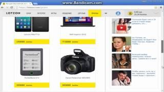 Заработок на бесплатных и платных интернет лотереях, Монетизация Интернета