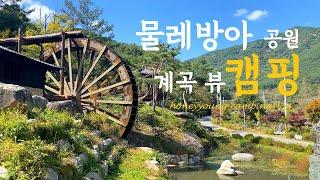 물레방아 계곡뷰 캠핑│가을캠핑│경남캠핑장 추천│함양 용…