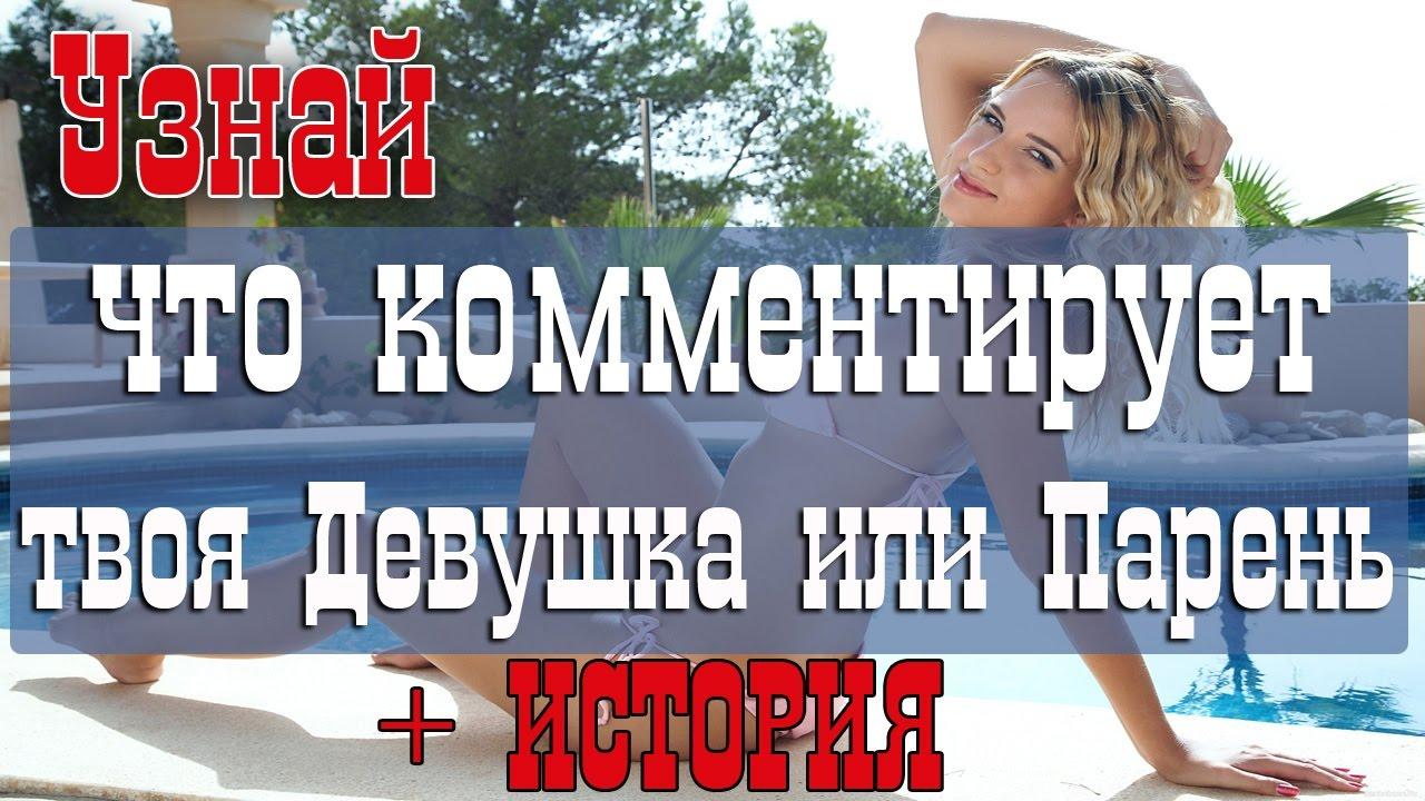 Новинки ВКонтакте | Читаем комментарии друга vk