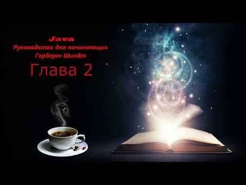 Java 8. Руководство для начинающих (Глава 2 ). Шестое издание . Герберт Шилдт