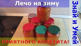 Рецепты на зиму. Лечо из болгарского перца и помидор с морковью и луком