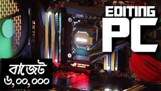 Editing Beast PC Build A to Z Rampage V Extreme Core i7 5960X & GTX 980TI Strix SLI Build in Bangla
