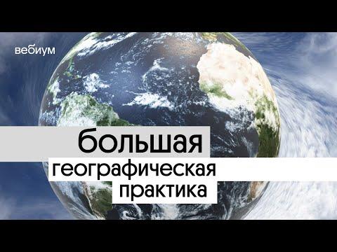 🔥 ЕГЭ по географии: большая 7-часовая географическая практика | География с Магелланом