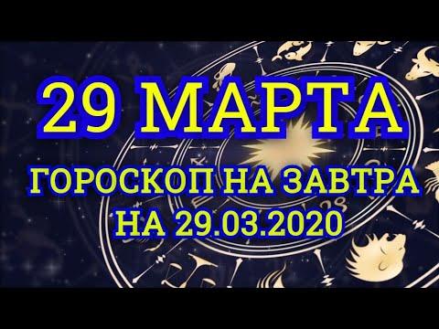 Гороскоп на завтра на 29.03.2020 | 29 Марта | Астрологический прогноз