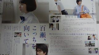百瀬、こっちを向いて。 2014 映画チラシ 2014年5月10日公開 【映画鑑賞...