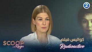 أبطال فيلم RADIOACTIVE يكشفون كواليس حصرية مع ريا