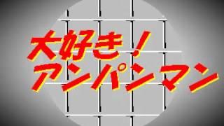 嘉門達夫ラジオ131017 やなせたかし先生追悼 仮タイトル: 大好き!アン...