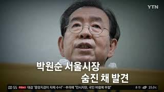 [2020/07/10 녹화]YTN24 자정 1시 OP - 박원순 서울시장 서거
