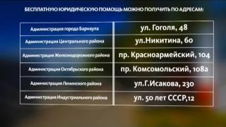 видео Юридическая консультация в Барнауле