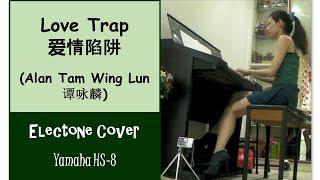 (Yamaha Electone HS 8) Love Trap 爱情陷阱 - Alan Tam Wing Lun 谭咏麟