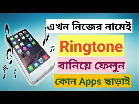 নিজের নামেই সুন্দর সুন্দর রিংটোন নিয়ে নিন ।। How to Make Ringtone with Your Name Online for Free