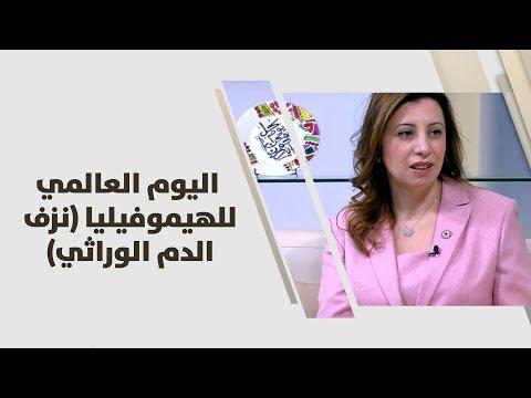 د. سناء السخن - اليوم العالمي للهيموفيليا (نزف الدم الوراثي) -  طب وصحة
