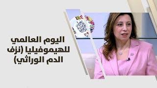 د. سناء السخن - اليوم العالمي للهيموفيليا (نزف الدم الوراثي)