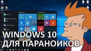 Как сделать, чтобы Windows 10 за тобой НЕ СЛЕДИЛА - Keddr.com
