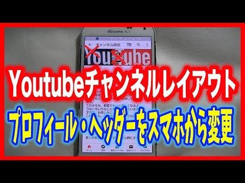 【Youtubeユーチューブ)】スマホからプロフィール画像とヘッダー画像を変更する