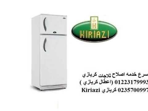 فرع لصيانة كريازى الاسماعيلية  0235700997   خدمة ثلاجات كريازى     01096922100