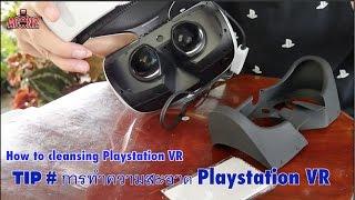 Tip # How to cleaning Lenses & Light shield PlayStation VR [ทำความสะอาด]