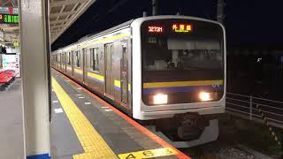 209系2100番台マリC410編成+マリC416編成上総一ノ宮発車
