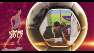 اليوم الرياضي   قطر 2017.sport day