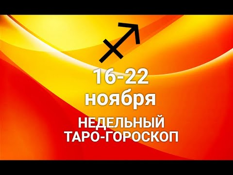 ♐СТРЕЛЕЦ. Таро-прогноз. Гороскоп на 16-22 ноября 2020 @Ирина Захарченко! Авторская Школа ТАРО