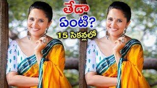జీనియస్ లు మాత్రమే 15సెకెన్లలో కనిపెడతారు   Find The Difference   Optical Illusion Telugu  #PlayEven