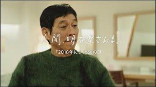 人間、明石家さんま。「2018年について」の話 「2018年は人間として生き...